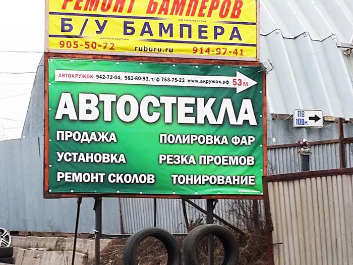 banner-s-karkasom
