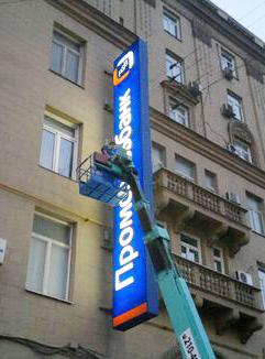 visotnii-remont-viveski