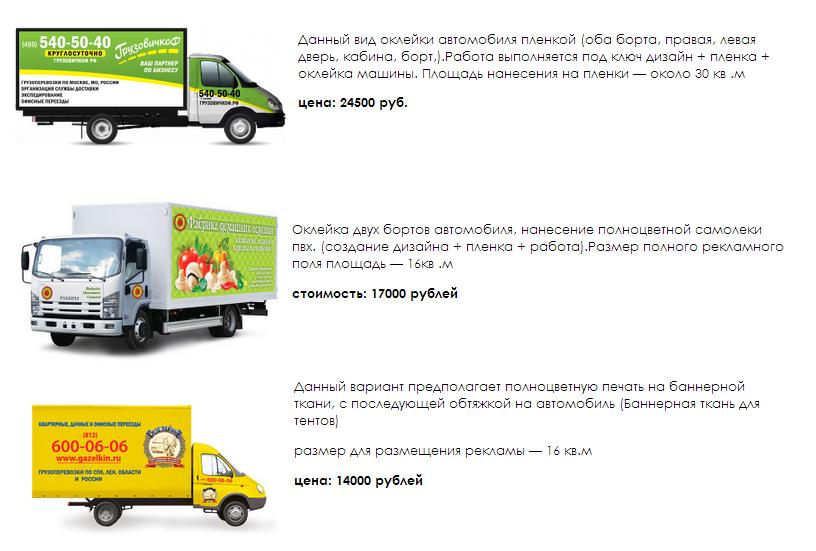 Brendirovanir-transporta-okleika-ceni