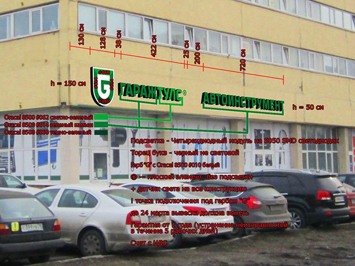 gt_sofa_sign-3_3111