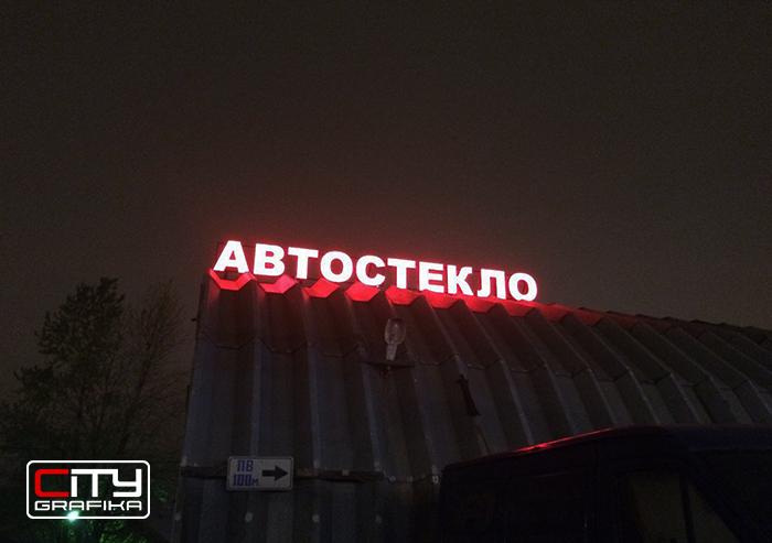 svetovie-bukvi-dlya-narujnoi-reklami-v-spb