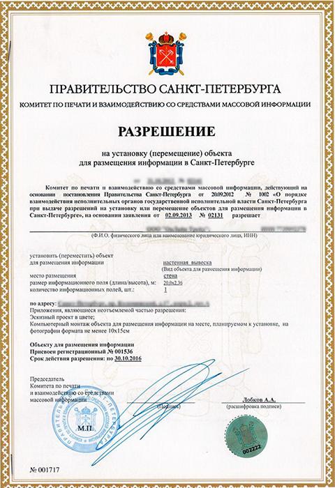 soglasovanie-narujnoi-reklamy-vivesok-v-spb
