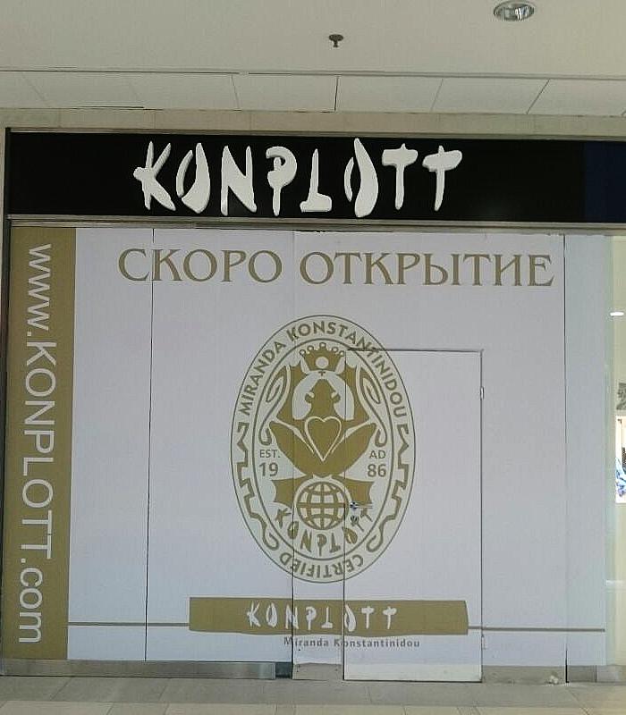 Obemnie-bukvi-s-licevoi-podsvetkoi-dlya-magazina-spb