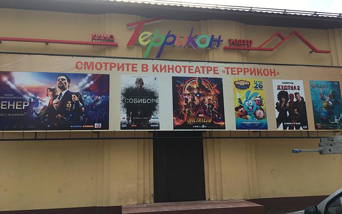 obemnie-bukvi-dlya-kinoteatra