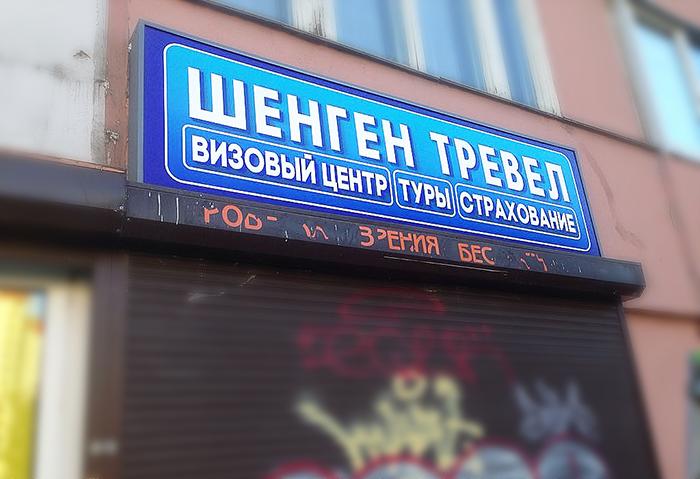 svetovoi-korob-s-okleikoi-vhoda-magazina