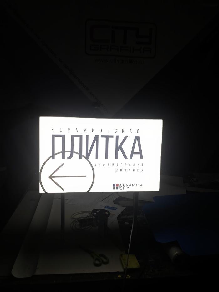 svetovaya-konsol