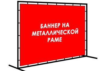 metallicheskaya-rama-dlya-bannera
