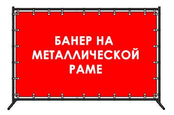 metallicheskii-rama-dlya-bannera-izgotovlenie