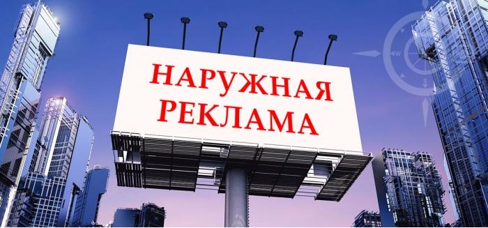 Согласование наружной рекламы и ее основные требования