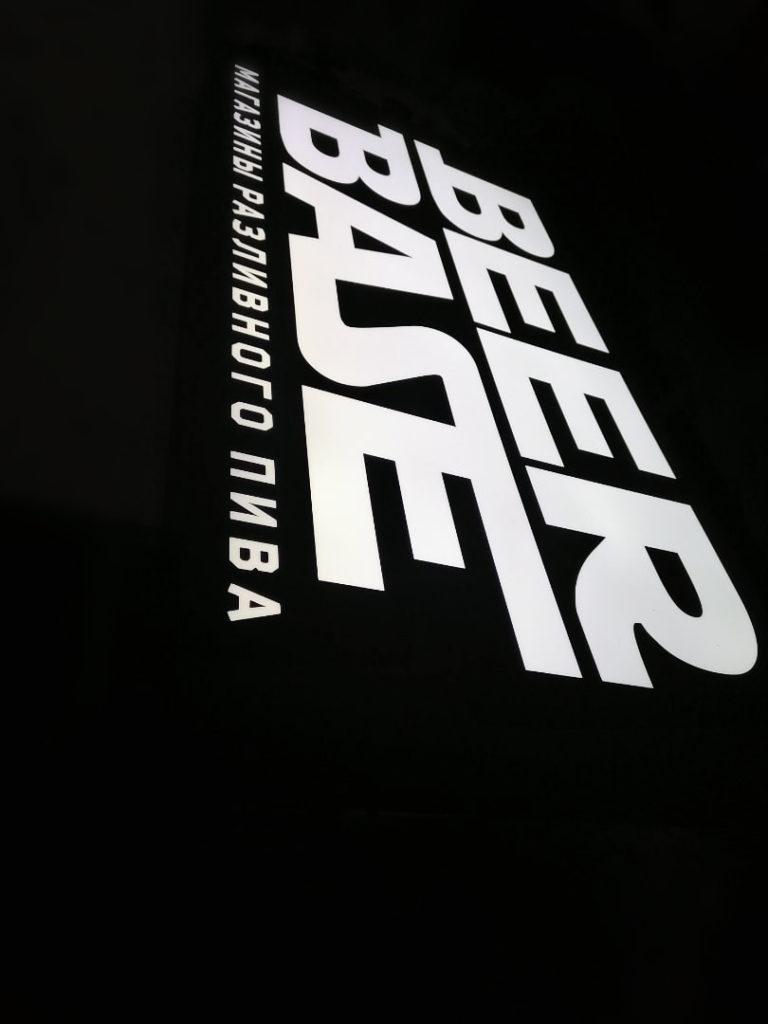 Изготовление черного светового короба BEER в Санкт-Петербурге