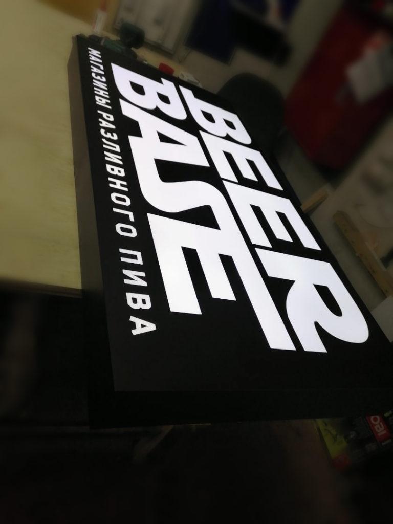 Изготовление короба с белой подсветкой букв BEER в СПБ