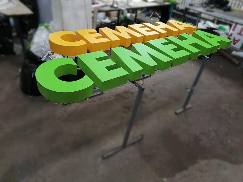 Изготовление зеленых объемных букв для магазина в СПБ