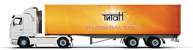 Оклейка рекламной пленкой грузовиков и прицепов
