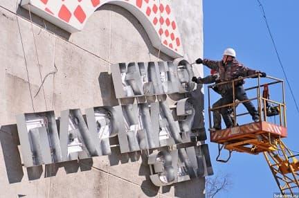Demontazh-reklamnoi-viveski-sankt-peterburg-spb