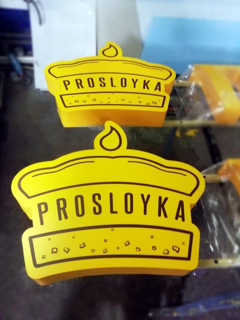 Изготовление желтого фигурного светового короба пекарня