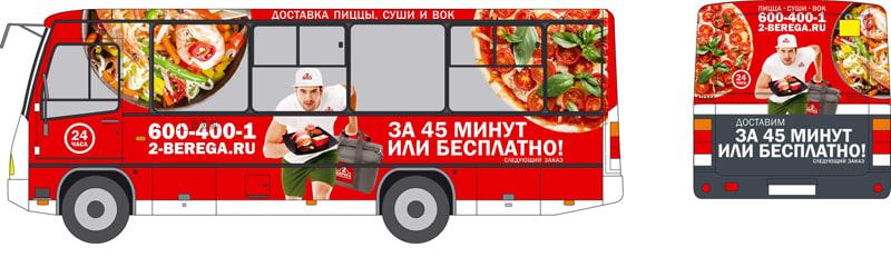 brendirovanie_transporta_spb