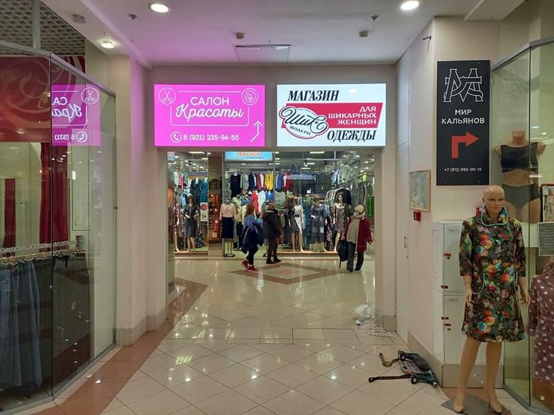 Изготовление светового короба для магазина одежды в Торговом Центре