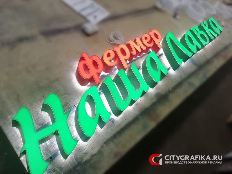 Изготовление световых букв для магазина овощей и фруктов