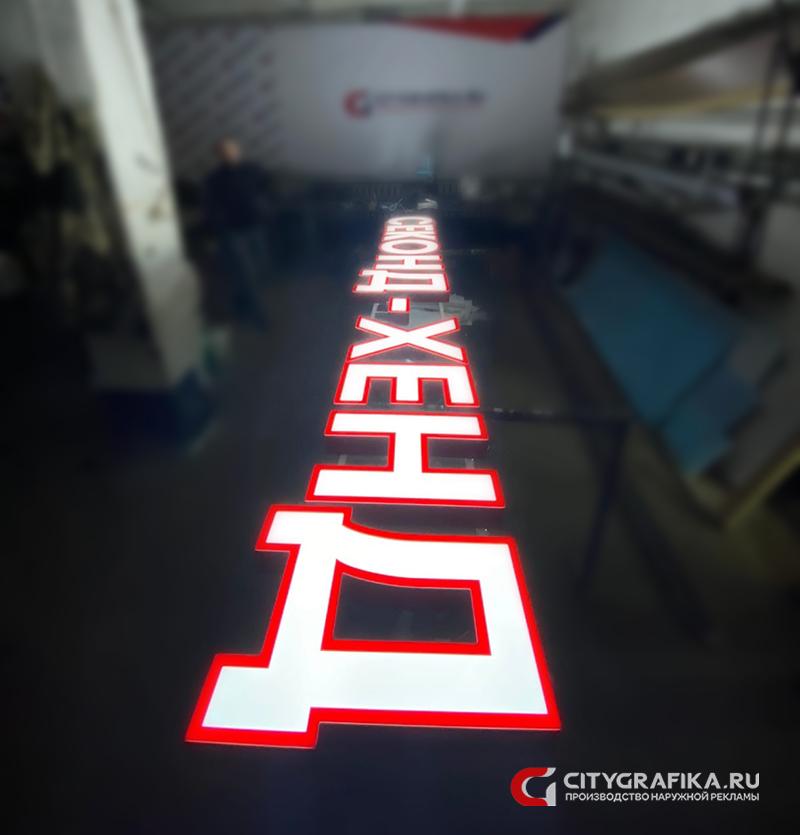 Изготовление световых букв СЕКОНД-ХЕНД