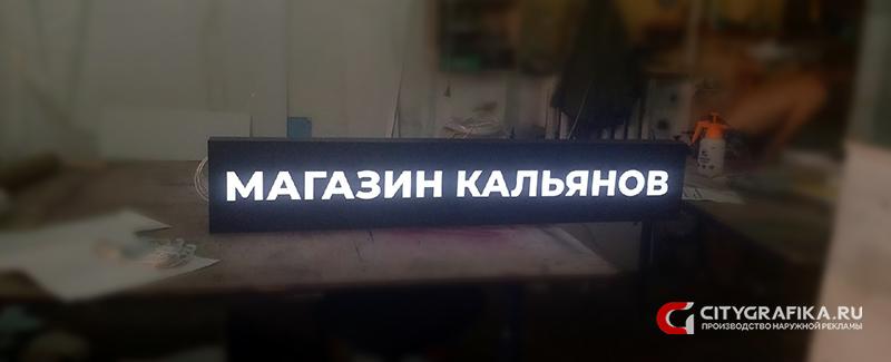 Изготовление светового короба для магазина кальянов