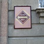 Plastikovaya-tablichka-dlya-biznes-centra