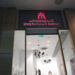 Svetovaya-viveska-dlya-yuvelirnogo-magazina